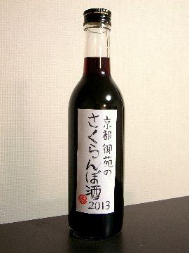 京都御苑のサクランボ酒