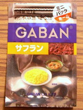 GABANのサフラン