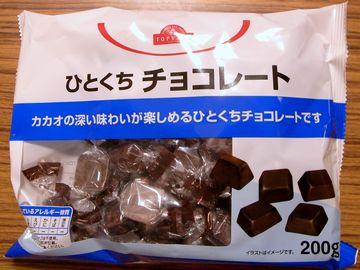 ひとくちチョコレート