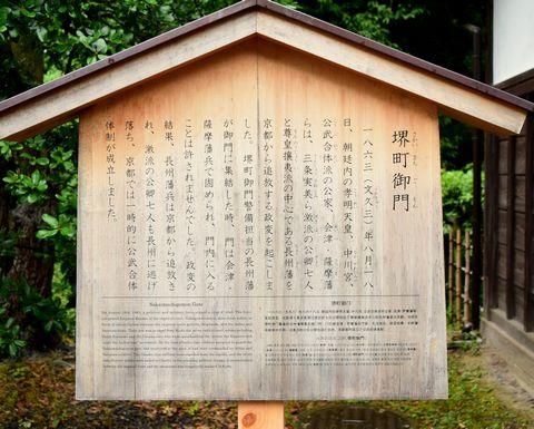 堺町御門の説明