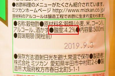 酸度4.2%の穀物酢