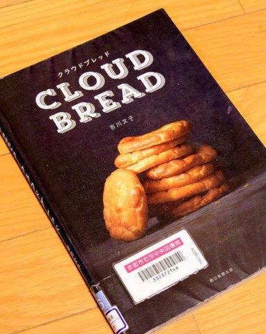 クラウドブレッドの本