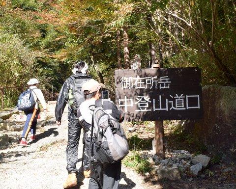 御在所岳中登山道口