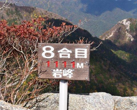 8合目岩峰