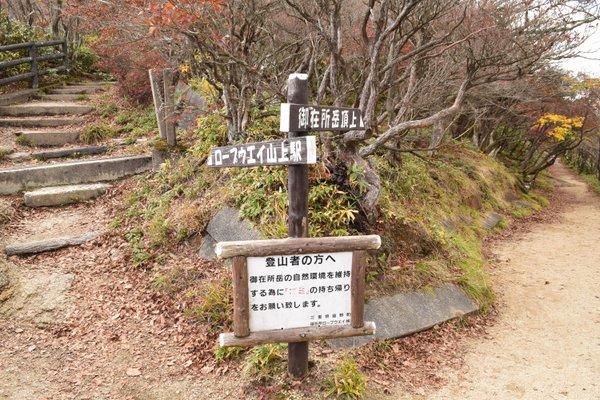 ロープウェイ山上駅と御在所岳頂上への分岐