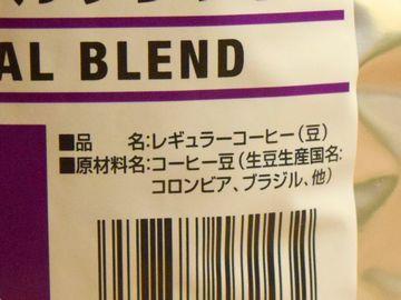 コーヒーの原材料