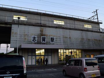 JR志賀駅