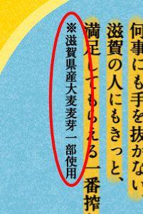 滋賀県産大麦麦芽一部使用