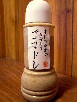 オトコ中村のゴマドレ