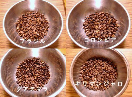 コーヒー豆4種