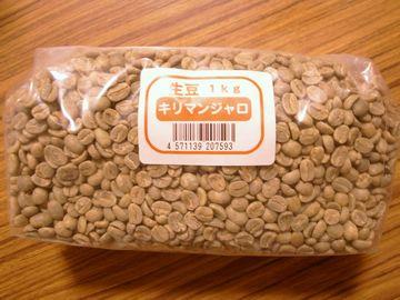キリマンジャロ生豆