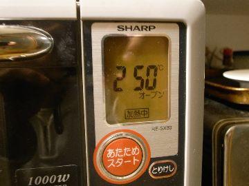 250℃で余熱