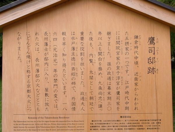 鷹司邸跡の説明