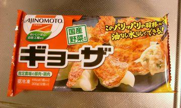 味の素の冷凍餃子