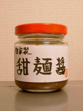 自家製甜麺醤