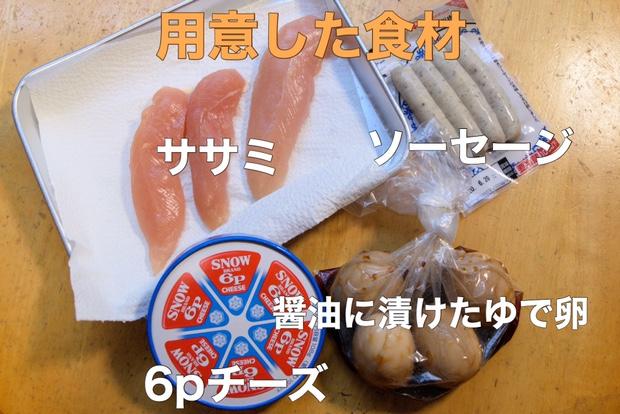 燻製のために準備した食材