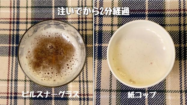 ピルスナーグラスと紙コップにビールを注いで2分経過した時の泡の違い