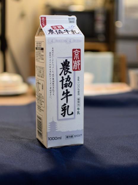 普通の牛乳