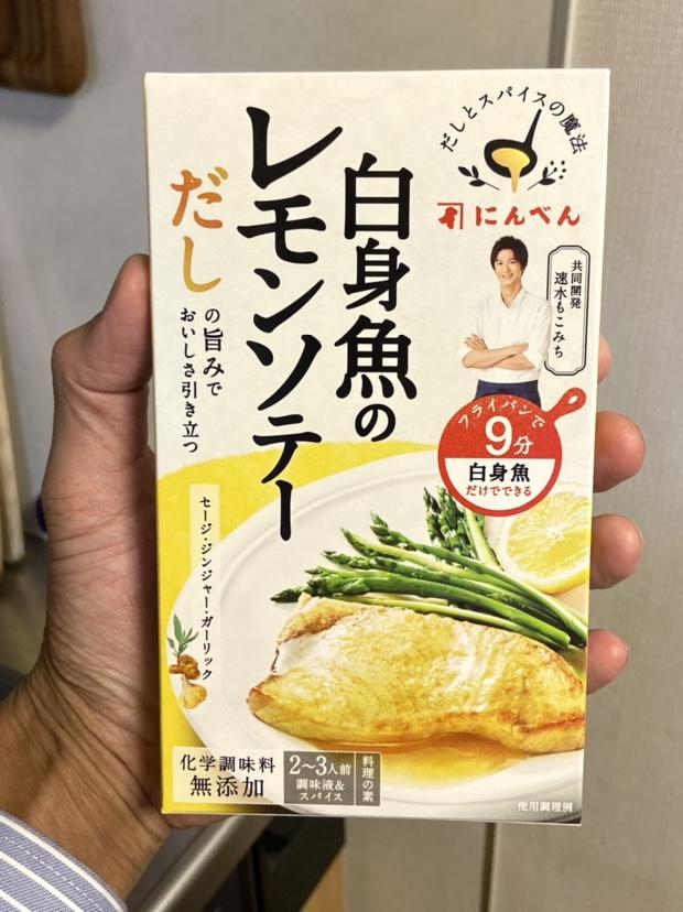 にんべん白身魚のレモンソテー