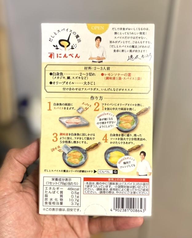 にんべん白身魚のレモンソテー裏面