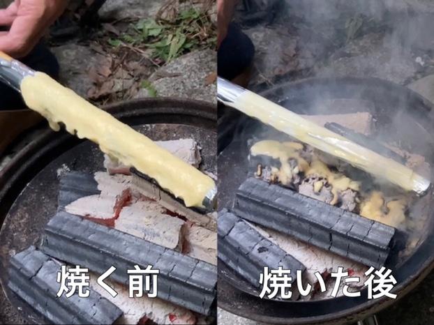 焼く前と焼いた後の比較