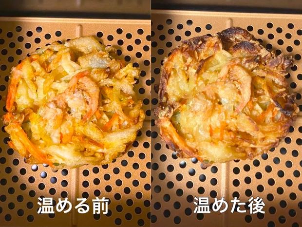 レコルトエアーオーブンでかき揚げを温める前と温めた後の比較