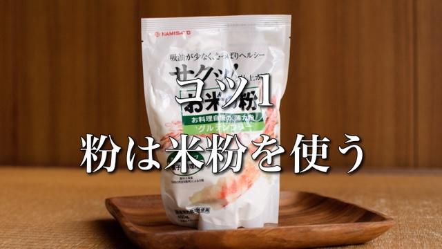 コツ1.粉は米粉を使う