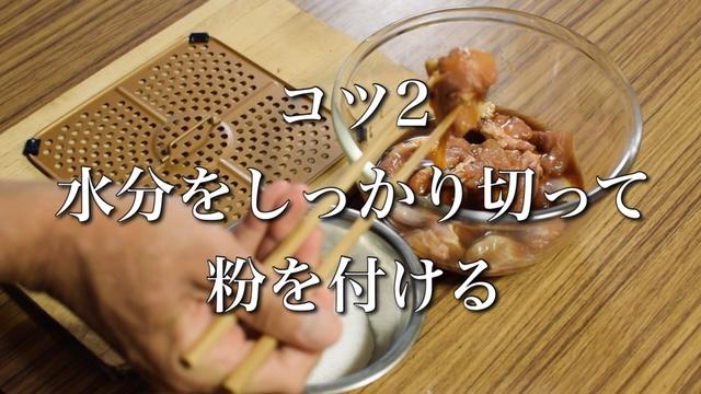 コツ2.水分をしっかり切って粉を付ける