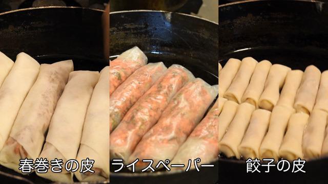3種の棒餃子を焼く