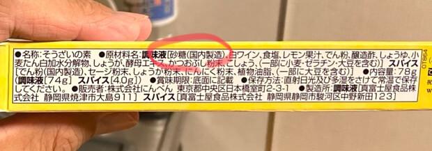 白身魚のレモンソテー原材料