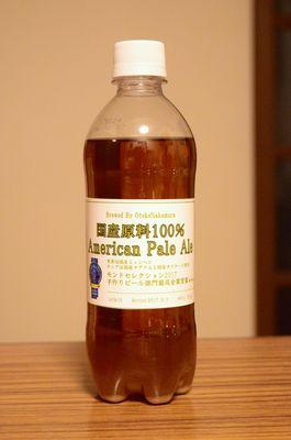 国産原料100%アメリカンペールエール