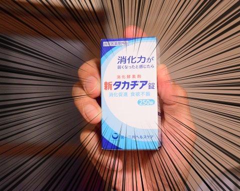 新タカヂア錠