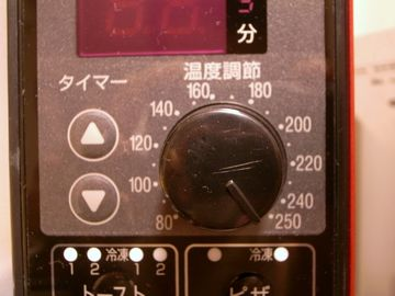 250℃に設定