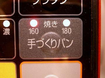 手作りパン160℃